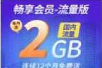 广东联通畅享会员,免费领取每月2G联通流量/100分钟通话
