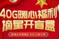 广东电信40G暖心福利摘星开盲盒,每天领1G广东电信流量
