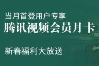 掌上生活部分老用户,新春活动送1个月腾讯视频VIP