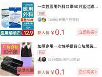 淘宝特价版新人礼,0.1元买口罩/酸辣粉/垃圾袋/菊花茶