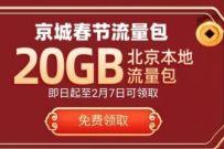 移动联通电信京城春节流量包,免费领20G北京本地流量包
