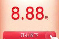 腾讯理财通年终回馈新春有礼,领取8.8元现金红包