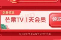 芒果TV开年赢好运100%领福袋,亲测中1天芒果TV会员
