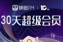 京东会员权益,免费送1个月蜻蜓FM会员