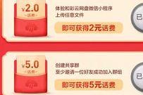 广东移动和彩云新春话费限时,免费领2-7元移动话费