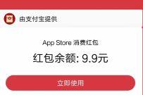 支付宝App Store果粉日专享,领9.9元苹果App Store红包