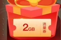 中国移动幸运拆盲盒月月享好礼,抽1G-9G日包流量话费