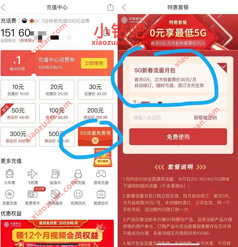 中国移动0元享5G新春流量月包,记得手动退订 免费移动流量 移动流量 免费流量 活动线报  第3张