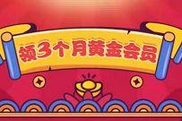 粤享5G新春限定,广东移动用户领3个月粤享5G视频会员