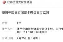 中国银行元宵点灯答题,抽奖送1-3元中行微信立减金