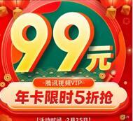 79元买1年腾讯视频VIP会员, 仅限今天25日