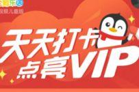 小企鹅乐园天天打卡点亮VIP,送11天腾讯视频会员