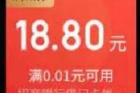 京东首次绑定招商银行卡,送18.8元无门槛立减券