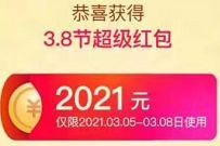 天猫38节超级红包,每天1次抽奖送最高2021元天猫红包