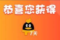 手机QQ燃鹅向前冲,抽奖送7天QQ超级会员