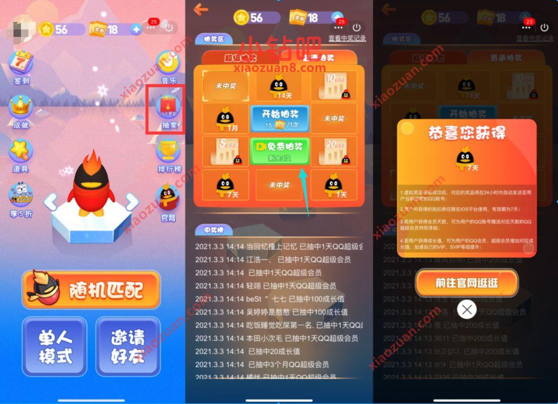 手机QQ燃鹅向前冲,抽奖送7天QQ超级会员 QQ超级会员 免费会员VIP 活动线报  第2张