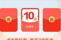 中国移动拆春日好运红包,亲测中1元移动话费