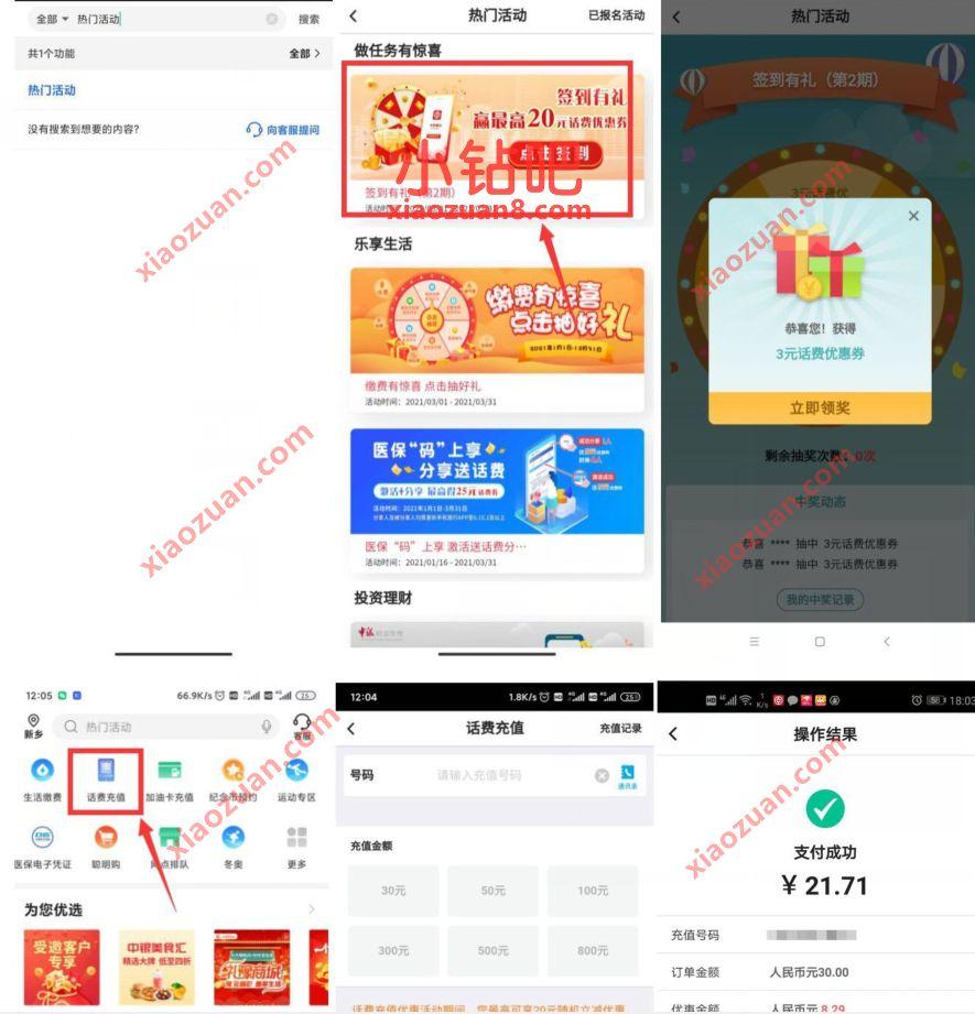 中国银行做任务有惊喜签到有礼,22元充30元话费 中国银行话费 免费话费 活动线报  第2张
