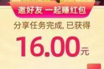 天猫38女王节邀好友一起赚红包,送16元天猫无门槛红包