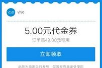 OPPO/VIVO手机钱包,免费领取5元手机话费券