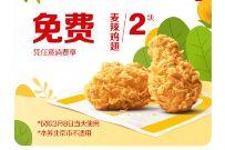 麦当劳小程序嗨翻星期一,免费吃麦当劳麦辣鸡翅