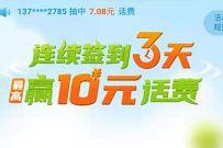 广东移动用户连续签到3天送0.68~10元移动话费