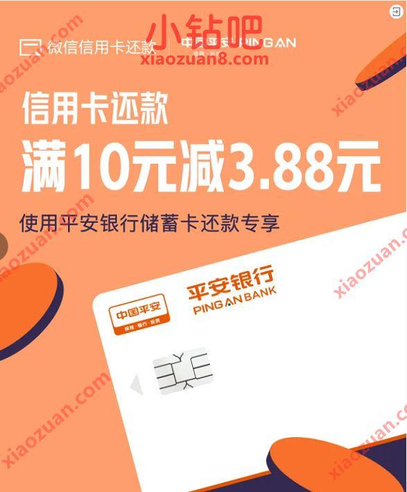 平安银行卡×微信支付,信用卡还款满10元减3.88元 平安银行还款券 信用卡还款券 优惠福利  第3张