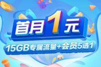 中国移动APP踏春追剧季,1元领爱奇艺优酷会员+15G流量