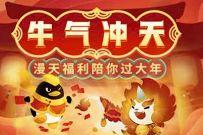 QQ会员牛年回馈大礼包,4折开通1年QQ超级会员