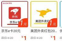 建行龙支付龙粉福利会,1元购20元京东e卡/美团外卖会员