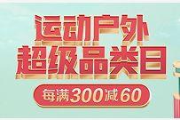 京东316运动户外超级品类日,每满300减60