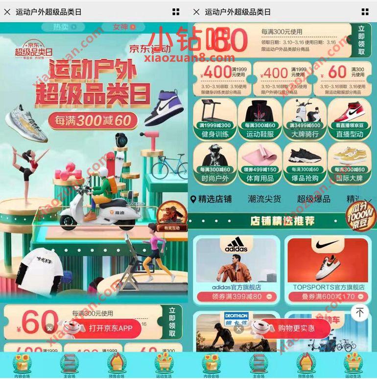 京东316运动户外超级品类日,每满300减60 京东运动户外超级品类日 京东 电商活动  第3张