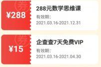 顺丰28周年庆,免费领3元顺丰寄件券/7天企查查VIP