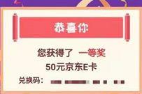 广东农业银行拼手气赢好礼,支付0.11元抽5-50元京东e卡