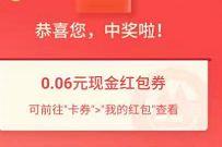 招商银行线上店评论抽奖送0.06元-666元现金红包