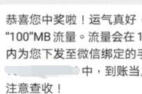 中国移动和粉俱乐部X和彩云,亲测中100m移动流量