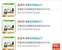天猫超市45-50元3箱豆本豆奶,72盒折合0.6元/盒