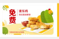 麦当劳小程序嗨翻星期一,免费领麦当劳麦乐鸡