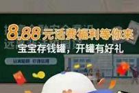 中国银行开通宝宝存钱罐,免费送8.8元话费券奖励