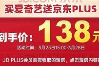 4.2折特惠,138元开通1年爱奇艺会员+1年京东plus会员