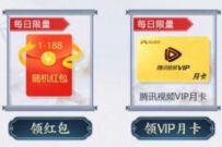腾讯爱玩X秦时明月首发,注册送1个月腾讯视频VIP