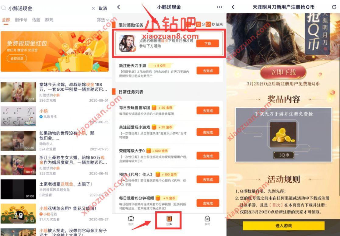 腾讯视频X天涯明月刀新用户注册,免费领取5个Q币 免费Q币 活动线报  第2张