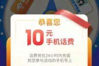 广东农业银行掌银感恩有礼,支付0.11元抽奖送10-200元话费