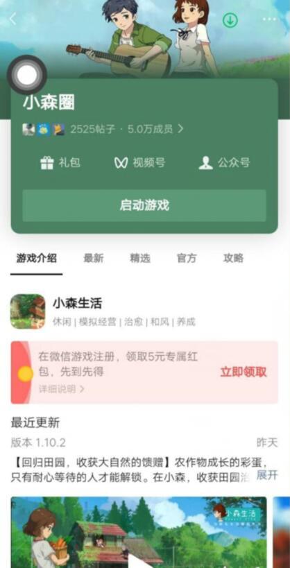 腾讯手游小森生活幸运用户,注册领2~5元微信红包 腾讯手游 微信红包 活动线报  第3张