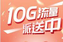 广东电信用户,免费领取10G广东电信流量包
