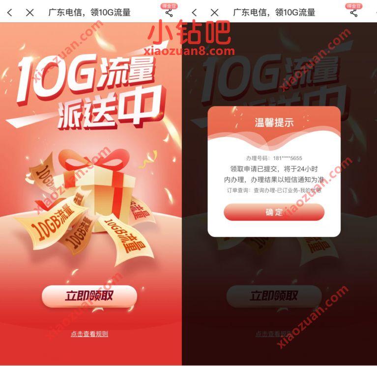 广东电信用户,免费领取10G广东电信流量包 广东电信流量 免费流量 活动线报  第3张