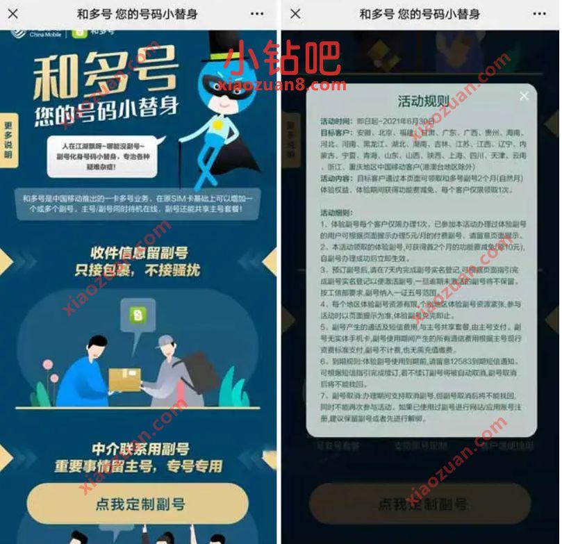 中国移动免费领取体验2个月副号,免费2个月和多号 移动免费和多号 移动免费副号 移动和多号 优惠卡券 活动线报  第3张