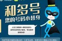 中国移动免费领取体验2个月副号,免费2个月和多号