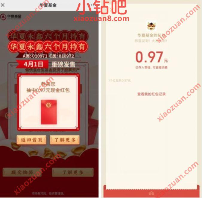 华夏基金4月1日重磅发售答题抽奖送0.97元微信红包 微信红包 活动线报  第3张