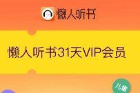 免费领取31天懒人听书VIP会员,数量有限 懒人听书会员 免费会员VIP 优惠福利  第1张